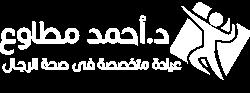 لوجو موقع د/ احمد مطاوع - النسخة البيضاء